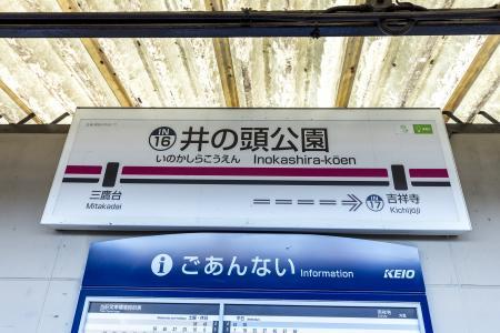 Keio Inokashira Inokashira Park Station免费图片