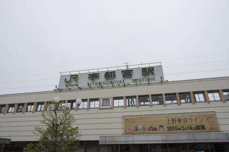 宇都宫站免费照片