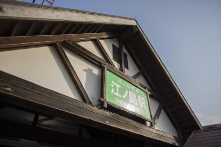 江之岛电铁江之岛站免费股票照片