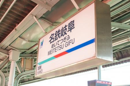 名铁岐阜站名称标签免费照片