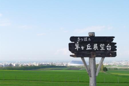 从Yanagaoka Observatory看到的札幌地区的免费图片素材