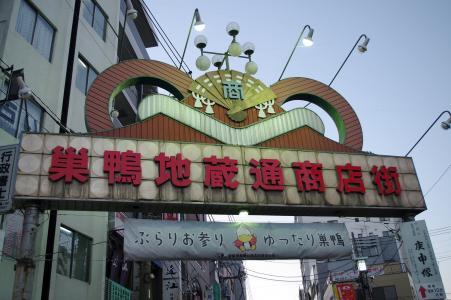 巢鸭Jizo商业区免费图片