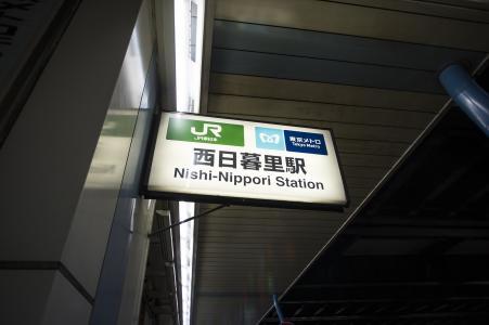 Nishi Nippori Station免费图片