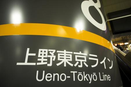 上野东京线入口免费股票照片