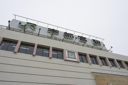 JR Utsunomiya站免费照片