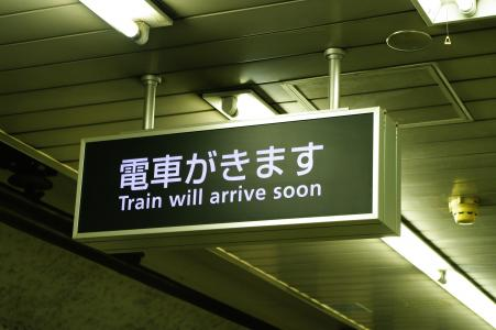 火车来临。招牌免费图片