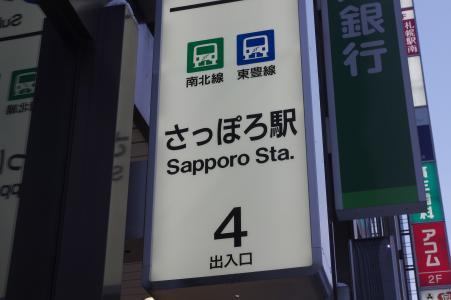 札幌地铁地铁标志免费股票照片