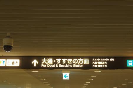 札幌站前路指南地下步行空间指南招牌免费照片