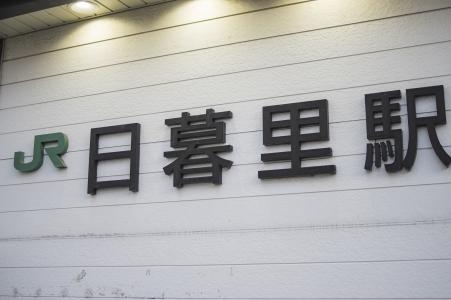 JR Nippori Station免费图片