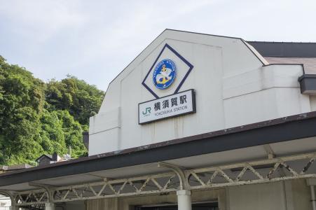 JR Yokosuka站免费股票照片