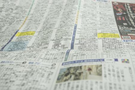 报纸免费股票照片