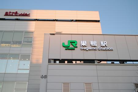 Sugamo站免费照片