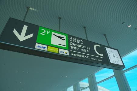 那霸机场导游板免费的股票照片