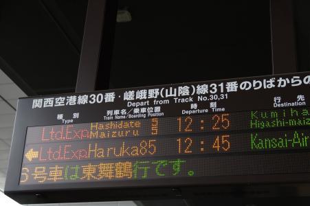 京都站家电公告板免费照片
