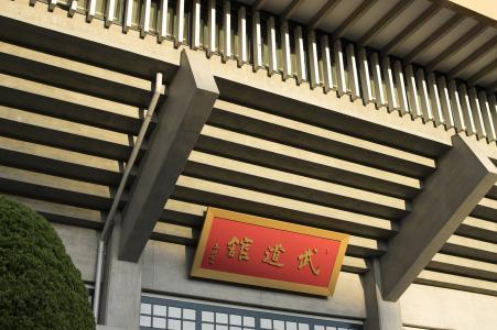 日本武道馆免费图片