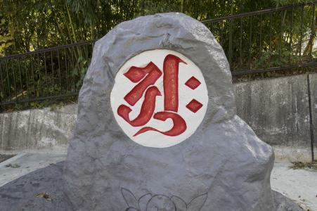 在Mitsu Pass脚下的岩石照片