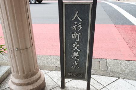 人形町路口牌免费图片