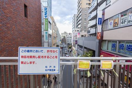 松户车站附近禁止车牌照