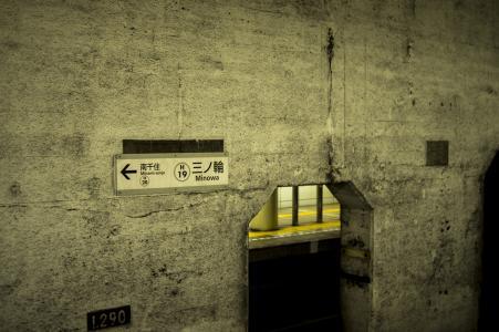 东京地铁日比谷线米诺瓦站免费股票照片
