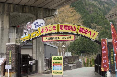 Ashio铜矿旅游免费图片
