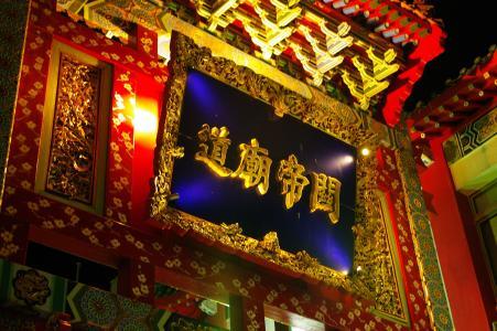 横滨唐人街免费股票照片