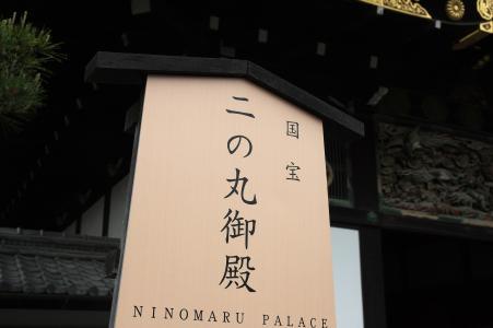 二条城 -  Ninomaru Goten免费图片