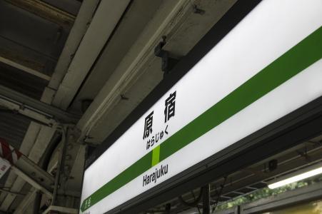 原宿车站免费照片素材