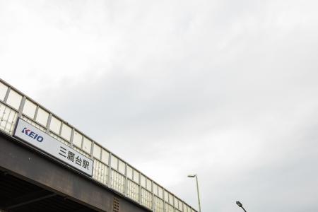 Keiou Inokashira Line Mitakadai Station免费图片