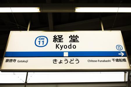 免费的小田急科多站名称标记照片