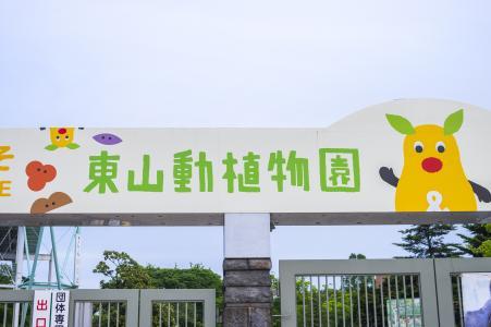 东山动物和植物园入口免费股票照片