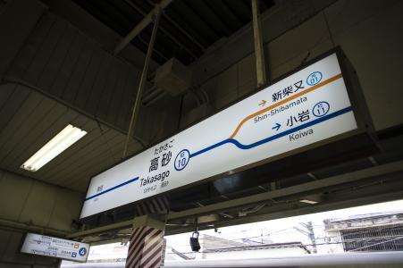京成高砂站名照片免费照片