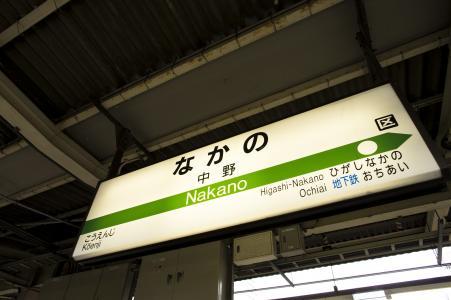 中野站的站名称标签免费照片
