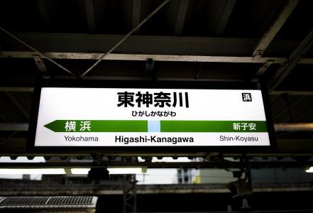 东神奈川站的站名员工免费照片